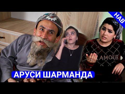 Бобои Мерган - Аруси шарманда