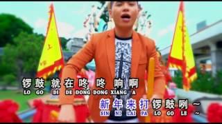 Gambar cover SUPERSTAR GROUP - XIN NI PA LO GO 新年打锣鼓 - CNY 2017 - Darwis Lim
