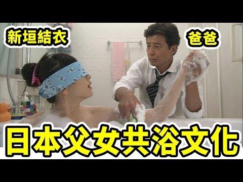 日本爸爸和女兒的感情實在太好