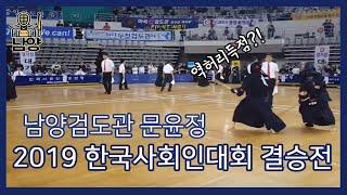 2019년 사회인대회 여자장년부 결승