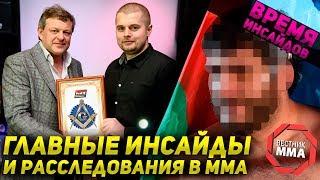 Главные инсайды и расследования в ММА со Станиславом Харламовым