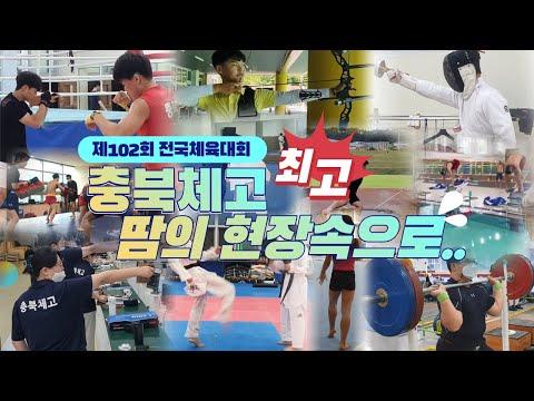 제102회 전국체육대회 대비 충북체육고등학교 선수 강화훈련모습