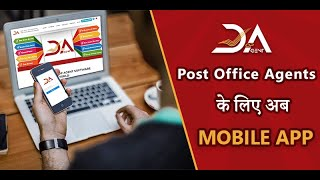 DOP Agent Software |  Post Office Agent Software |  DOP agent RD software