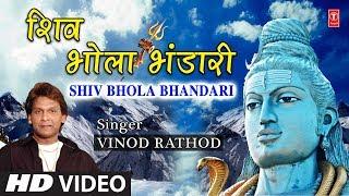 सोमवार Special शिव भोला भंडारी I Shiv Bhola Bhandari I VINOD RATHOD I Shiv Bhajan I HD Video
