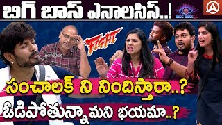 What Exactly Kushal Did as Sanchalak l Bigg Boss telugu Season 2 Analysis l Namaste Telugu