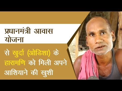 Haramani Ojha of Odisha gets his own house under Pradhan Mantri Awas Yojana Gramin