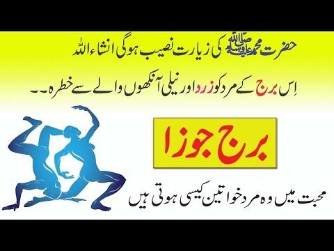 Horoscope Gemini/ Burj Joza |Zahida Mirza| Urdu/Hindi
