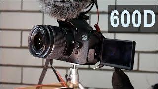 Canon 600D все еще актуальна