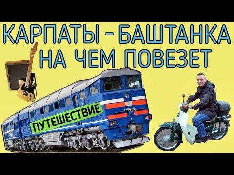 Путешествие на поездах по Украине | Закарпатье - Николаев в гости к единомышленникам