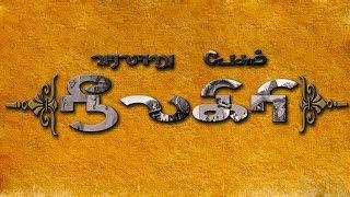 Nilgiri Anthem | Varalaru Pesum Nilgiri | வரலாறு பேசும் நீலகிரி
