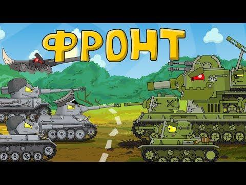 Линия Фронта - Мультики про танки онлайн видео