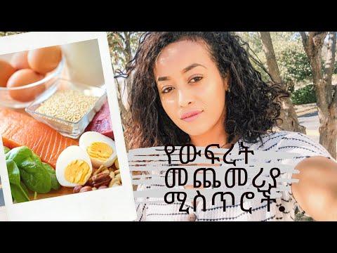 የውፍረት መጨመሪያ ሚስጥሮች...The 5 SECRET TO GAIN WEIGHT in Amharic! #ethiopian #habesha