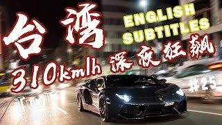 [English Subtitles] 台湾行之310KM高速狂奔! TWT25 | 溜溜哥Vlog