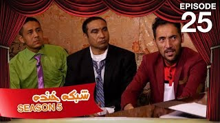 Shabake Khanda - Season 5 - Episode 25