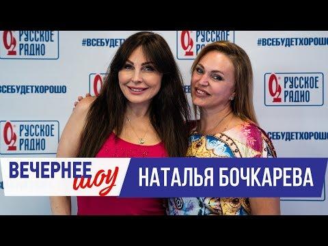 Наталья Бочкарева в Вечернем шоу с Аллой Довлатовой