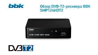 Тюнер Т2 BBK SMP129HDT2 от компании F-Mart - видео