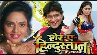 शेर-इ-हिंदुस्तान मूवी आल HD विडियो सोंग्स - मिथुन चक्रवर्ती, मधु, सांघवी