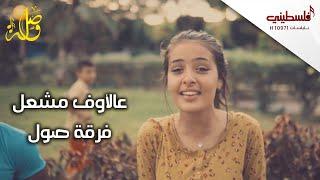 اغاني حصرية عالأوف مشعل - فرقة صول تحميل MP3
