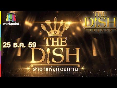 The Dish เมนูทอง | ราชาแห่งท้องทะเล | 25 ธ.ค. 59 Full HD