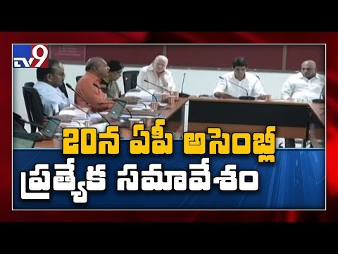 AP Assembly session to begin on Jan 20, may take call on 3 capitals issue - TV9