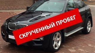 ОБМАН при продаже автомобиля BMW X6