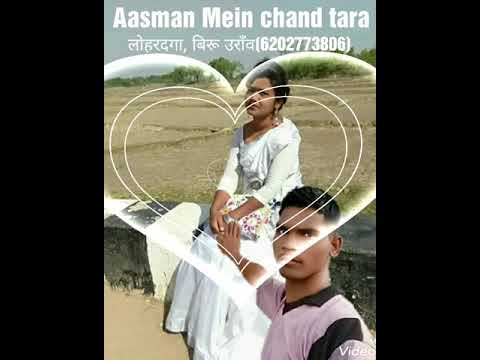 Download Aasman Mein Chand Tara Nagpuri Video Song 2019 🆗Biru Oraon☎ (6202773806)📲 HD Mp4 3GP Video and MP3