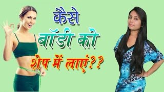 "Body Shape Tips In Hindi कैसे बॉडी को शेप में लाएं ""Tips To Improve Body Shape"" #Vianet Health"