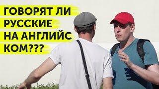 Говорят ли русские на английском? Болельщики в России на ЧМ 2018