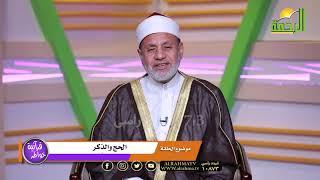 الحج والذكر ح 10 برنامج خواطر قرآنية مع الدكتور محمد عبد الفتاح