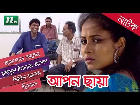 Bangla Telefilm: Apon Chaya  | Afjal Hossain, Hillol, Chumki | Directed By Nasir Uddin Yousuf Baccu