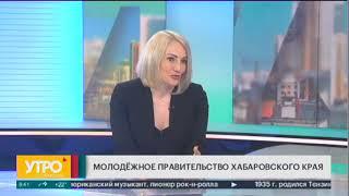 Молодёжное правительство Хабаровского края. Утро с Губе...