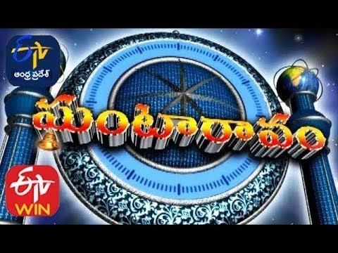 2nd Dec'19   Ghantaravam 12 PM   ETV Andhra Pradesh   ETV Win