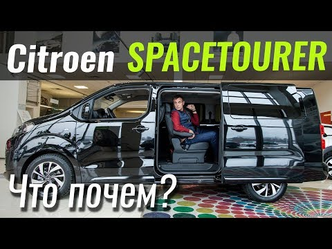 Тест драйв Citroen Space Tourer