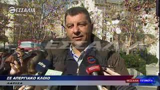 ΣΕ ΑΠΕΡΓΙΑΚΟ ΚΛΟΙΟ 18 02 2020