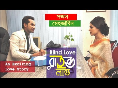 Blind Love, Bangla new natok 2017, Sajol and Mehjabin