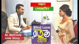 Blind Love, Bangla new natok 2017, Sajol and Mehjabin
