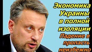 Украина похоронила свою экономику и поссорилась со всеми соседями 15.02.2019  - Землянский