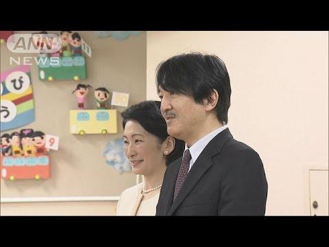 「こどもの日」前に 秋篠宮ご夫妻が幼稚園へ(16/04/26)