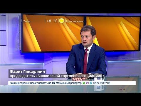 Выступление председателя Башкирской торговой ассоциации Ф.Х. Гиндуллина