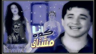 محمد زياد || انا كده مشتاق || 1997 || Mohamed zyad || ِAna kda moshta2 تحميل MP3