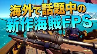 海外ではMHWを凌ぐ人気!! PUBGに技術提供をした新作海賊FPS Sea of Thieves【ゆっくり実況】