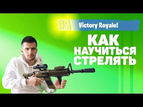 КАК НАУЧИТЬСЯ СТРЕЛЯТЬ В ФОРТНАЙТ / ЛАЙФХАКИ ФОРТНАЙТ