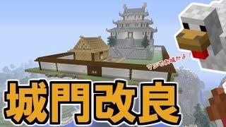 【マイクラ】天空の城!城壁城門を視聴者様のアドバイスで改良していきます! パート254【ゆっくり実況】