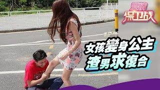 20150507 爱情保卫战 女孩变身公主渣男求复合 负心汉在妻子怀孕期出轨抛妻弃子 (720P)