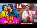 JIGNESH KAVIRAJ - Prem Ek Vem Chhe | New BEWAFA Song | Full Video | RDC Gujarati