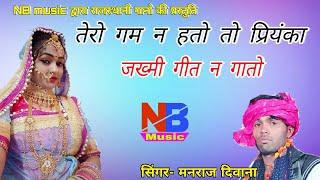 Singer - Manraj  diwana