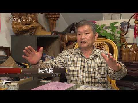 三義巧雕名人堂-木雕師 陳瑞騰