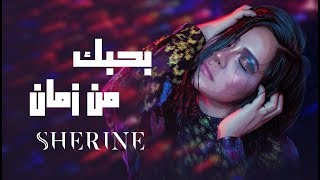 Sherine - Bahebak Men Zaman | شيرين - بحبك من زمان تحميل MP3