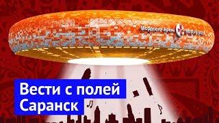 Саранск: ЧМ в столице архитектурного евроремонта