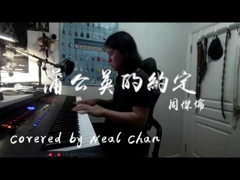 蒲公英的約定_鋼琴cover_NealChan